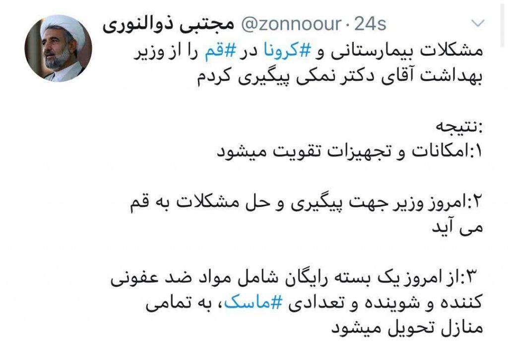 توئیت جدید حجت الاسلام ذوالنور نماینده مردم  شریف قم در مجلس در رابطه با پیگیری مشکلات مقابله با کرونا دراستان