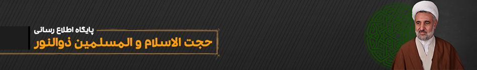 سایت اطلاع رسانی مجتبی ذوالنور