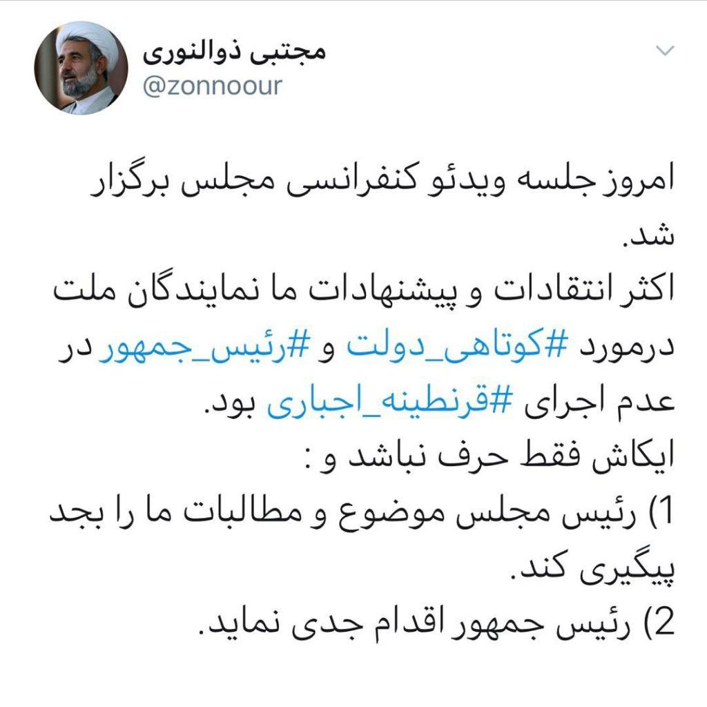 ذوالنور نماینده مردم شریف قم از برگزاری جلسه امروز مجلس به صورت ویدئو کنفرانسی خبر داد.